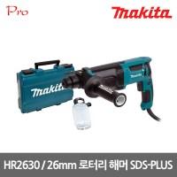 마끼다 HR2630 26mm 로타리 함마드릴 SDS-PLUS타입 (TOP 58381043)