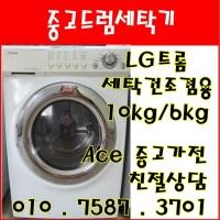중고드럼세탁기 LG트롬 세탁건조겸용 세탁10kg 건조6kg 드럼세탁기 (TOP 5308120172)