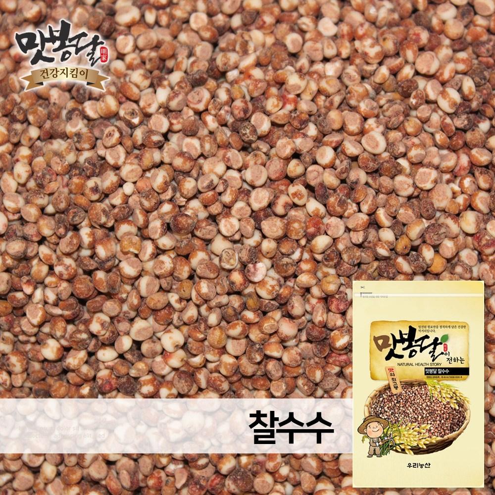 맛봉달 2020년 찰수수 수수쌀 국내산, 1개, 1kg