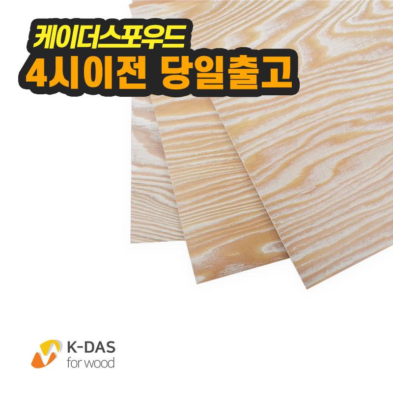 케이더스포우드 diy 목재재단 낙엽송 합판 7.5Tx600x1100 (말레이시아산)