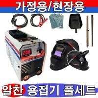 HAN KOOK 휴대용 아크 전기  풀세트, 선택2 풀세트+자동용접면 (TOP 67544702)
