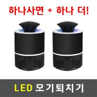 래미즈 LED모기퇴치기 모기 파리 , 블랙+블랙 (TOP 1941375953)