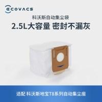 코보스 액세서리 에코백스 T8 엠티스테이션 AIVI 더스트백 먼지통 자동진집시트 필터 (TOP 5655695073)