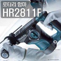 마끼다 로타리 함마드릴/HR2811F/28mm/3모드 (TOP 96551388)