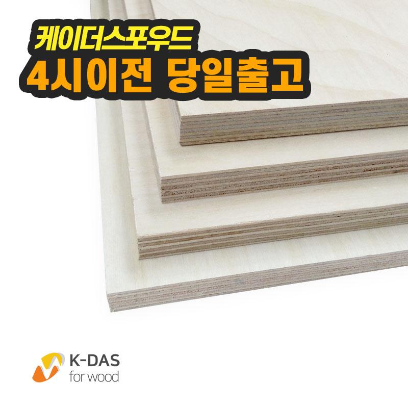 케이더스포우드 diy 목재재단 자작나무 합판 24Tx100x1100 (양면무절)