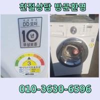 엘지드럼 빌트인 중고세탁기 9키로 방문설치무료, 중고세탁기 엘지빌트인드럼세탁기 9k (TOP 1279370587)