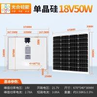솔라패널  에너지 가정용 배터리, T02-18V50W (TOP 5638193482)