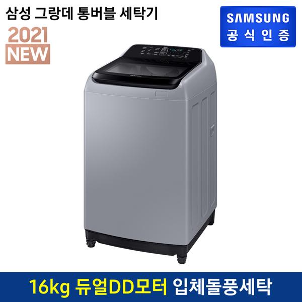 삼성전자 [행사]삼성 그랑데 통버블 세탁기 WA16A6354BY (세탁16kg/라벤더 그레이), 없음