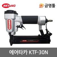 계양 KTF-30N 에어타카 목공작업 JIT-F30동급 F핀사용 콤프레샤 타카총 (TOP 322016613)