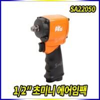 스피드툴 에어임팩렌치 SA22050 단축임팩 초미니 숏임팩 로터리 (TOP 1380262876)