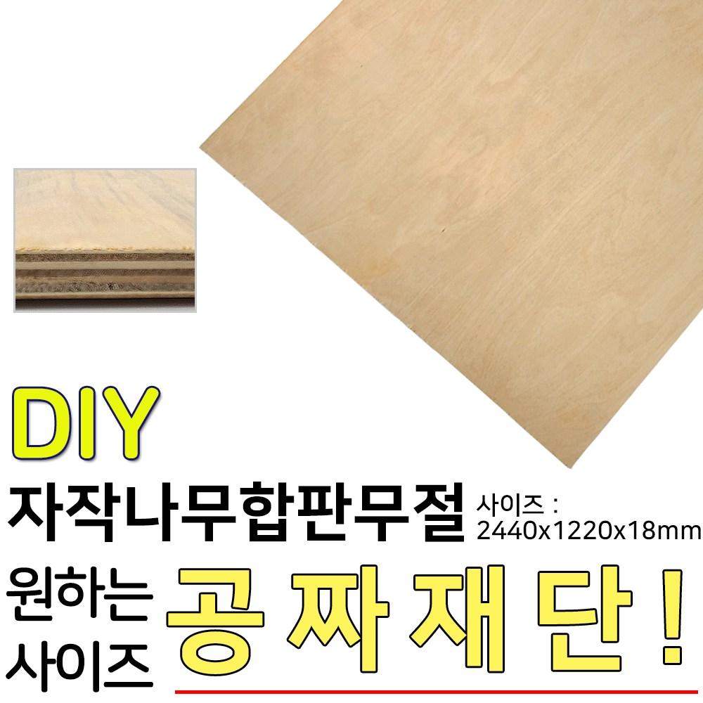 자작나무합판 무절 2440x1220x18mm 합판 나무 목재, 단품