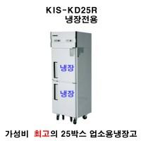 키스템 전국 책임AS  25박스 올냉장 KIS-KD25R 냉장전용 (TOP 248764635)