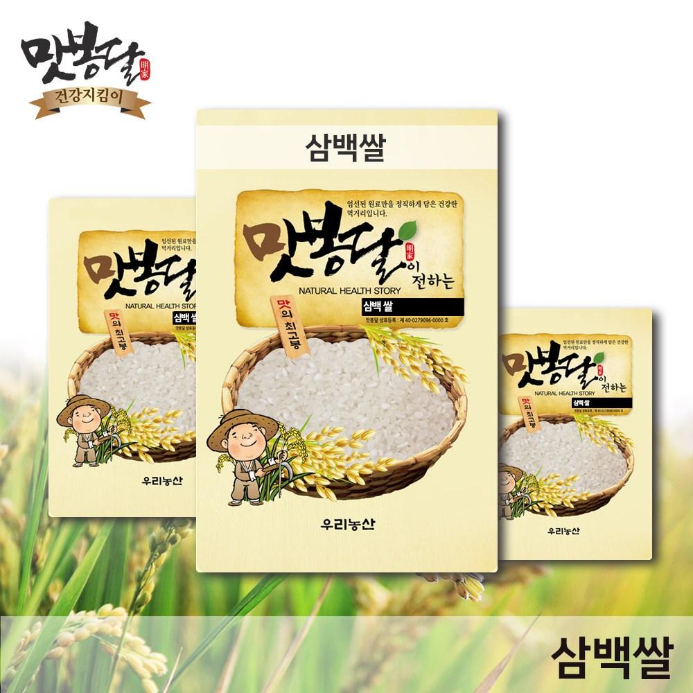 맛봉달 2020년산 햇 상주 삼백쌀 국내산, 1개, 5kg