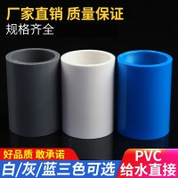 케로리 PVC 직접 파이프 브라켓 사무용 데스크 직통 주다 부품 화이트 그레이블루, 20 도착함 75mm 의 규격 있다 (TOP 5587272544)