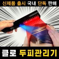 클로 닥터그로우 레이저 모발관리기 두피 마사지기 탈모치료기 no (TOP 5227765107)