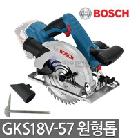 보쉬 18V 충전원형톱 GKS18V-57 베어툴 최대57mm 커팅능력 (TOP 156414650)