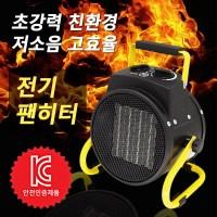 온풍기 열풍기 전기히터 난로 산업용 가정용 팬히터, 02.팬히터 3K (TOP 331606810)