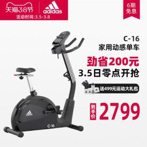 - 실내 자전거 헬스 스피닝 사이클 로잉 좌식 가정용 [아디다스/adidas] 스쿠터 홈스피어, 01 C16 보디빌딩, 상품상세참조