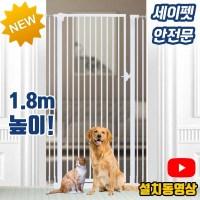 세이펫 1.8M  방묘문 고양이안전문 (TOP 1180112600)
