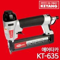 계양 에어타카 KT-635 실타카 DIY몰딩작업용 천정작업 머리없는핀사용 (TOP 1101454894)