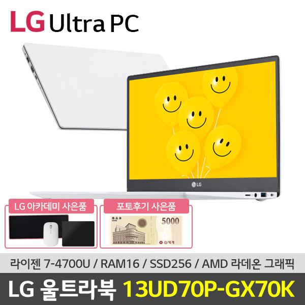 [사은품증정] LG전자 울트라PC 13UD70P-GX70K 라이젠노트북 신제품/르누아르, SSD256, 미포함, 8GB