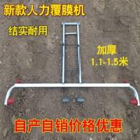 비닐 피복기 무동력 관리기 텃밭, 1.1-1.5m간 임의조절개 (TOP 5216400223)