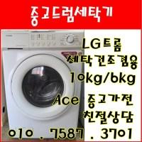 중고드럼세탁기 LG트롬 세탁건조겸용 세탁10kg 건조6kg 드럼세탁기 (TOP 5148496089)