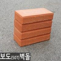 파란코리아 보도벽돌(50T), 핫핑크, 보도블럭(5cm-4장 (POP 8983603)