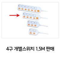 스마트 전원 코드 정리 개별 스위치 멀티탭 4구 1.5M 콘센트 철물 6구 (TOP 2288866853)