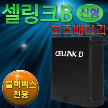 블박보조배터리 - 셀링크 B7 6.6A 블랙박스전용 리튬인산철 보조배터리 오후3시전 주문 당일발송, 셀링크B7퓨즈박스충전