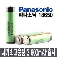 18650 배터리 파나소닉 3600mAh 고용량 리튬이온충전지 보호 비보호 18650충전기, 충전배터리-파나소닉3100리퍼보호형(1개) (TOP 4835335303)