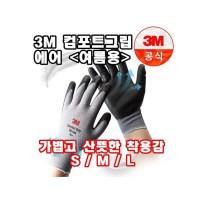 INVEN*3M 컴포트그립 에어 여름용 장갑 10개입 (작업 망사 공사 마트 계산), 3M에어-M (TOP 5026445973)