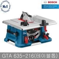 보쉬 GTS635-216 테이블쏘 8인치 테이블톱 톱날포함, 단품 (TOP 4712496643)