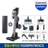 삼성전자 제트 무선청소기 200W VS20R9078S3CS 청정스테이션포함,  무선청소기 VS20R9078S3CS (TOP 2140606193)