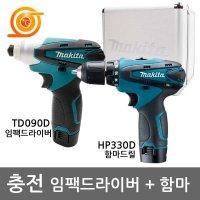 마끼다 DK1493 충전콤보세트 10.8V 1.3AH TD090+HP330 임팩+햄머세트 (TOP 325250549)
