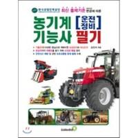 농기계운전·정비기능사 필기, 골든벨 (TOP 44661701)