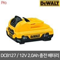디월트 DCB127 12V (10.8V) 2.0Ah 리튬이온 배터리 잔량표시 (TOP 4824332604)