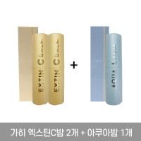 KAHI 가히 기미관리 멀티밤 GS 특별 기본세트 (엑스틴C밤), 단품 (POP 6053927657)