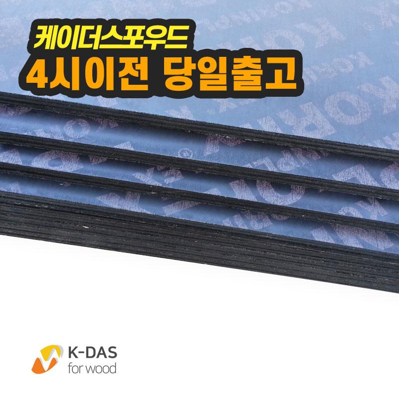 케이더스포우드 diy 목재재단 태고 합판 12Tx500x1100 (말레이시아산)