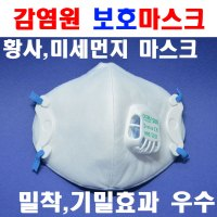KSA 도부 1급마스크 황사 미세먼지 호흡기보호 EPP-500 KF94동급사양 방진마스크 감염원으로부터 호흡기보호마스크 8401320 (TOP 1674579183)