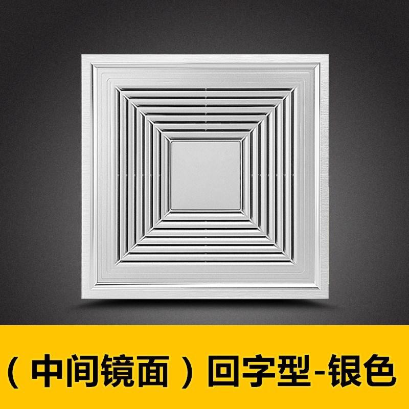 환풍기 모음 천장형 화장실 주방 대출력 강력 정음 배기 천장흡입식 배기팬 300x300, T02-60W모음 천장형 300*300전용, C15-(중간 거울)사각모양 스타일-모던실버
