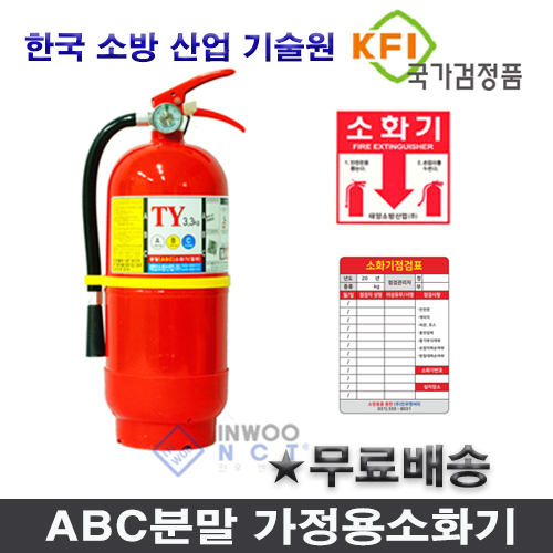 *인우엔씨티* 가정용소화기 한국소방산업기술원 검정품, 3.3kg소화기