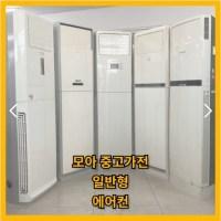 LG 삼성 중고스탠드에어컨 모음, 직접방문설치 설치비별도, LG 삼성 중고에어컨모음 (TOP 1515099054)
