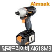 [아임삭] 충전 임팩트 드라이버 AI618M3 18V 5.0Ah 배터리2개 (TOP 2238552983)