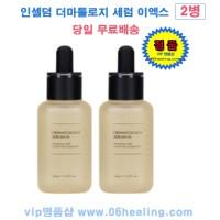 정품판매/인셀덤 세럼 이엑스 45mlx2병 화장품/당일 (TOP 5536783930)