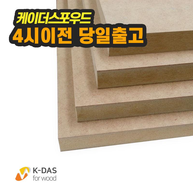 케이더스포우드 diy 목재재단 MDF 합판 18Tx500x1100 (e1등급)