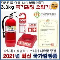 3.3kg ABC 분말소화기 사은품 증정 (일반받침대 점검표 위치표지스티커) (TOP 240285793)