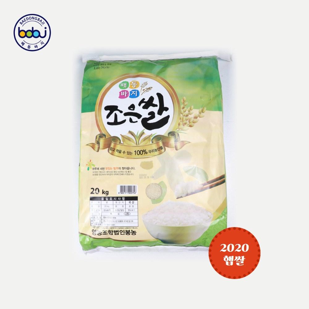 배동바지 조은쌀 20kg (국내산 2020햅쌀), 1포