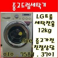 중고드럼세탁기 LG트롬 세탁전용 12kg 드럼세탁기 전국배송, 드럼세탁기 (TOP 5301048208)