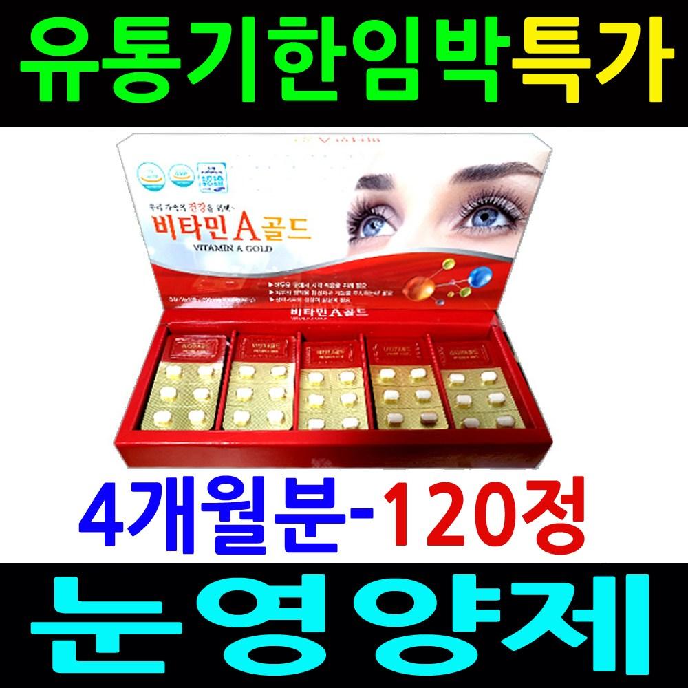 건강지킴이 [특가찬스]눈영양제-4개월분 눈사랑 비타민A 선물세트 눈영양제, 120정